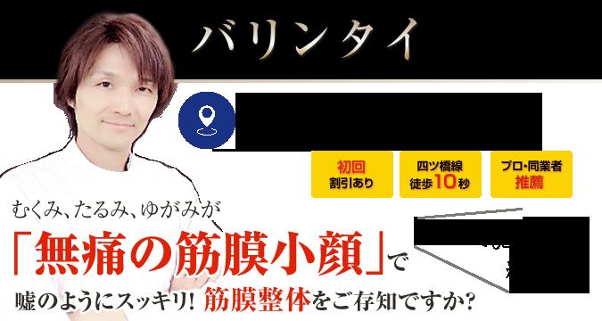 梅田美容整体サロン - 雑誌でも取り上げられたゴッドハンド,頑固なゆがみ・むくみ・たるみはご相談ください!たった1回で変化を実感できる!!
