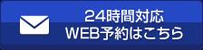 24時間対応 - WEB予約はこちら