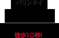 梅田美容整体サロン - 地下鉄四つ橋線「西梅田駅」徒歩2分(10番出口)