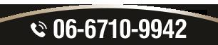 06-6710-9942